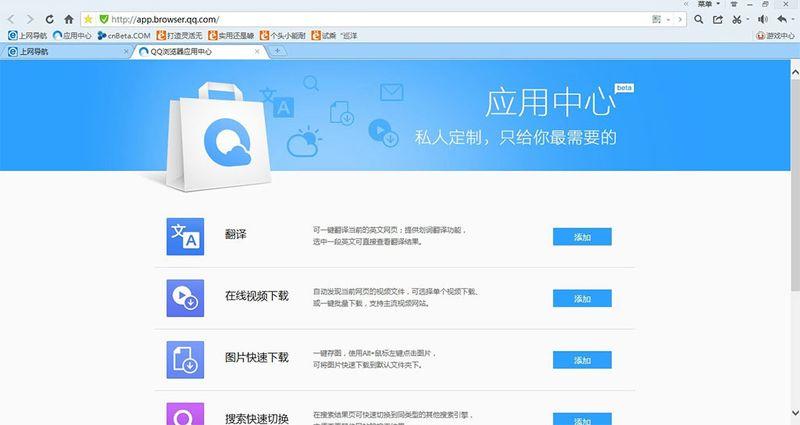 QQbrowser <-UA list :: udger com